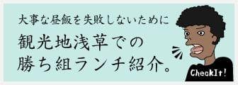 浅草のランチ
