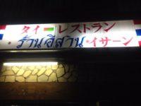朝まで営業しているタイ料理屋イサーン。本場の味が食べれる名店。