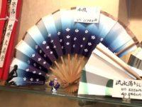 浅草で扇子やうちわを買うならこのお店!高級品から手軽なお土産まで。