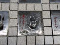 有名人、芸能人の手形を見ていこう!「浅草公会堂のスターの広場」