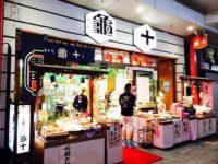 和菓子でおすすめのお土産なら「亀十のどら焼き」!