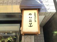 東京でそば打ち体験が出来る!美味しい蕎麦屋「めん公望」