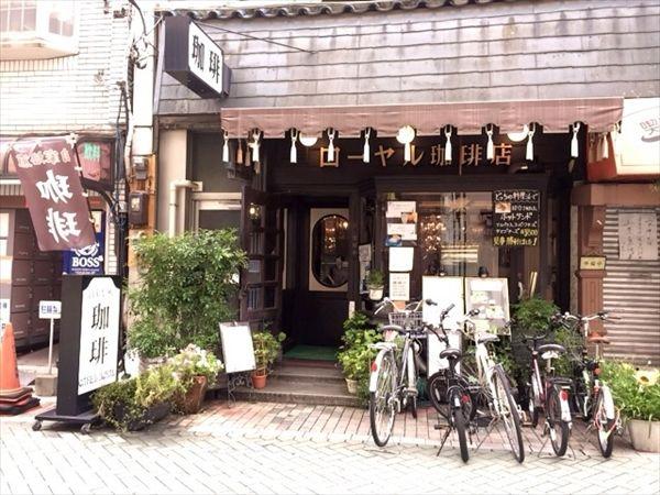 ローヤル喫茶店