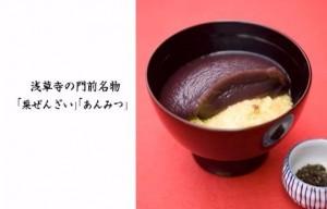 梅園の口コミ:浅草で甘味ならあわぜんざいがおすすめ!