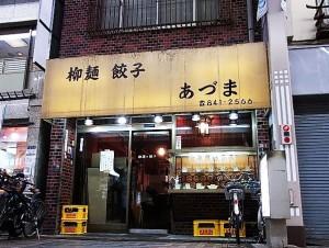 下町名物、純レバ丼は浅草のきたなシュラン「あづま」で食え!