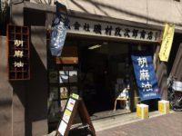 美味しいごま油や胡麻クリームをお土産に!「磯村政次郎商店」。