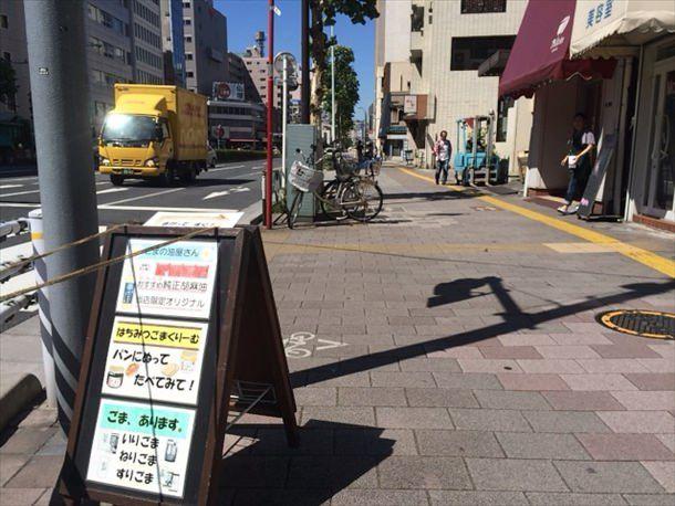 磯村政次郎商店