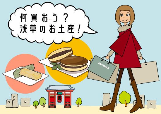 浅草でお土産は何を買おう?