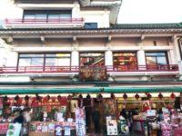 浅草の老舗特集! 江戸や明治から愛され続ける浅草の名店。