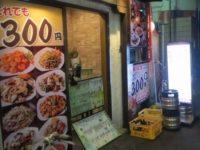 激安で飲める居酒屋!中華「全品300円や」が美味しすぎる。