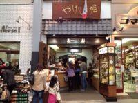 自分で調合できる七味唐辛子「やげん堀」はお土産におすすめ!