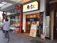 有名な「まぐろ人」が立ち食い寿司で!「まぐろ人雷門出張所」