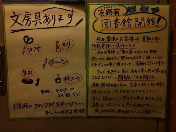 浅草喫茶店