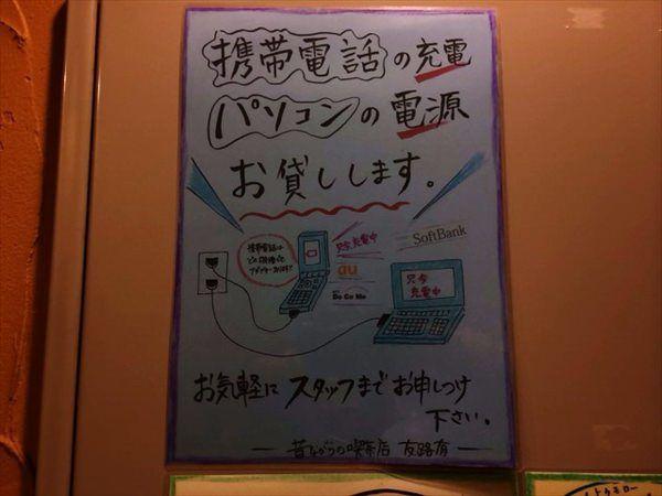 喫茶店浅草