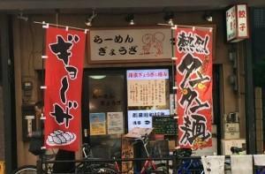 浅草で深夜営業しているおすすめの飲食店!