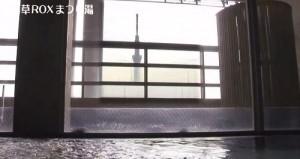 都内で露天風呂に入れるスーパー銭湯!浅草ROXまつり湯。