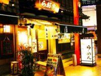 ら麺亭:浅草一安くて旨いラーメンはなんと330円!