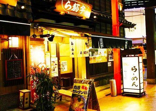 300円ラーメンら麺亭
