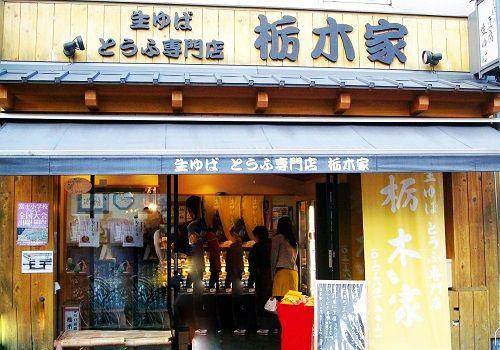 豆腐・湯葉の栃木家