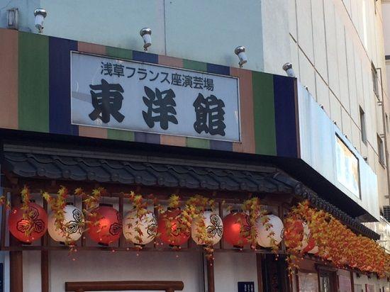 浅草東洋館の口コミ