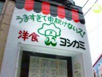 yoshikami