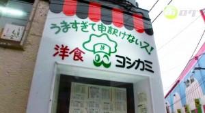 ヨシカミ:人気の洋食店はデートにもオススメ!