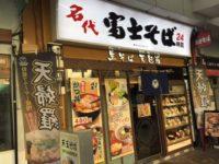 実は外国人観光客に人気!名代富士そば浅草店
