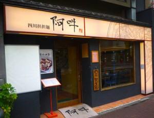 都内で美味しい四川坦々麺なら! 阿吽(あうん)浅草店