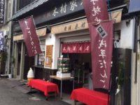 木村家本店:浅草寺付近の美味しい和菓子!