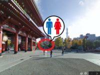 浅草で無料トイレが借りられる場所一覧