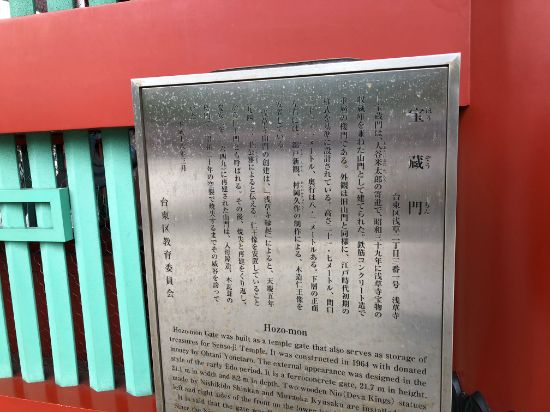 宝蔵門について書かれた看板