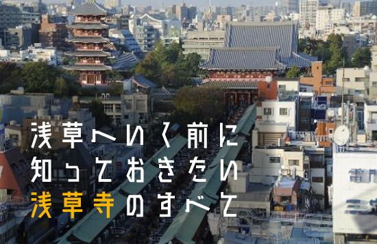 上空からの浅草寺