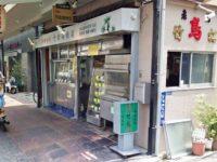 創業130年の竹松鶏肉店!お肉屋さんの美味しい焼き鳥をテイクアウトで。