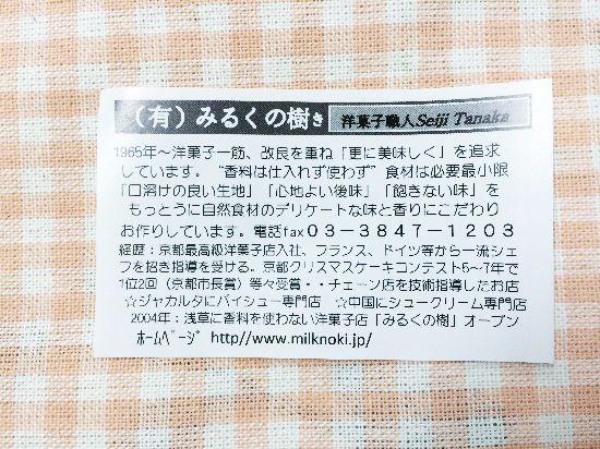 milknoki11