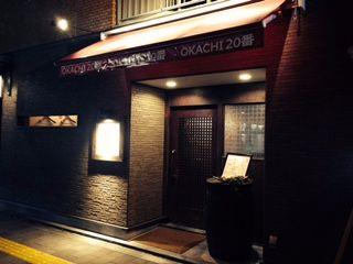 okachi20番外観