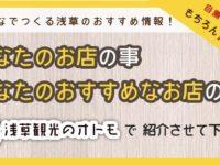 あなたのお店を「浅草観光のオトモ」で紹介させてください!【無料です】