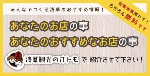 あなたのお店、あなたのおすすめのお店を「浅草観光のオトモ」で紹介させてください!