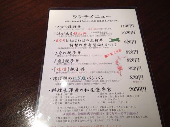 き介メニュー表