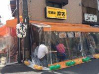 鈴芳:樽生ホッピーが飲めるのはここだけ!牛煮込みも美味しいホッピー通りの人気店