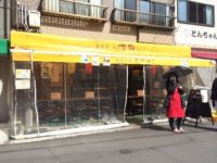 高橋:ホッピー通り南の入り口にある煮込みとくじら料理が名物のお店