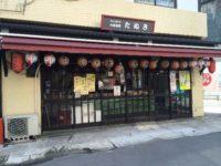 たぬき:浅草のホッピー通りで40年間変わらないコラーゲンたっぷり煮込みを!