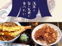 浅草で天丼が食べたい