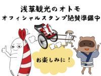 浅草観光のオトモオフィシャルスタンプ!