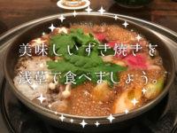 浅草で美味しいすき焼きを食べましょう