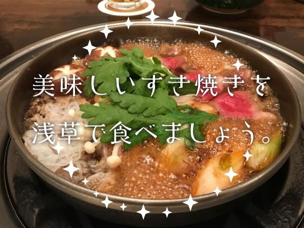 美味しいすき焼きを浅草で食べましょう
