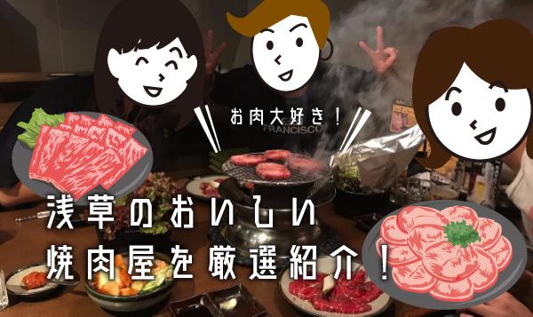 浅草の美味しい焼肉屋を厳選紹介