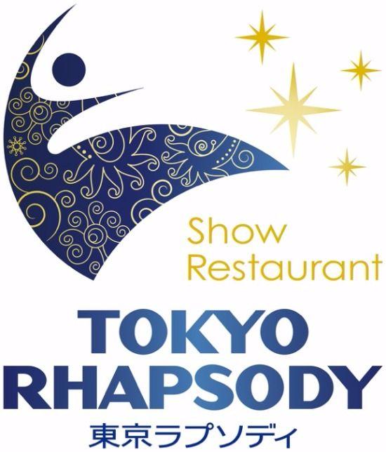東京ラプソディ