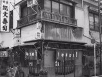 創業100年の紀文寿司で、職人の手による旨い江戸前寿司を。