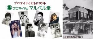 浅草のプロマイド専門店、マルベル堂で昭和にタイムスリップ!