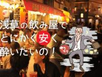 浅草でセンベロ飲みならこのお店!安く酔える居酒屋や立ち飲み屋を探そう!